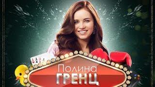 "Полина Гренц рассказала о ""Физруке"", Диете и пристрастии к танцам"