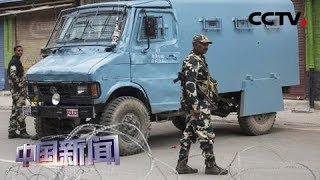[中国新闻] 印控克什米尔放松部分管制 | CCTV中文国际