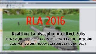 Realtime Landscaping Architect 2016 видеоурок  Новые функции