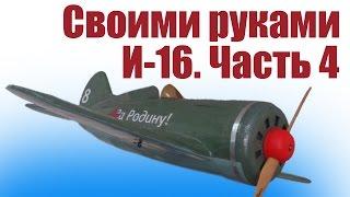 Самолеты своими руками. Истребитель И-16. 4 часть | Хобби Остров.рф