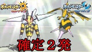 【ポケモン】アナフィラキシーショック【ウルトラサン・ウルトラムーン/ポケモンUSUM】