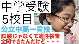 中学受験5校目【公立中高一貫校編】