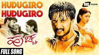 Download Huchcha | Hudugiro Hudugiro | Kiccha Sudeep | Rekha | New Kannada MP3 song and Music Video