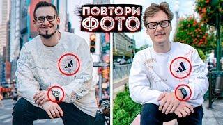ПОВТОРИ ФОТО ДРУГ-ДРУГА (feat. Coffi)