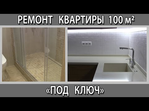 Ремонт  квартиры в Москве под ключ от и до до и после 100 квадратных метров
