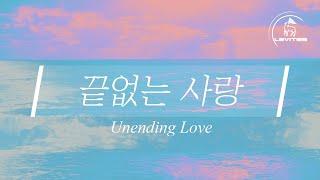 끝없는 사랑 Unending Love | 스캇 브래너 Scott Brenner | Official Lyric Video