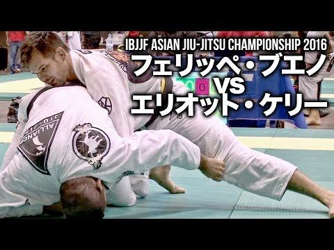 【アジア柔術選手権2016】フェリッペ・ブエノ vs エリオット・ケリー