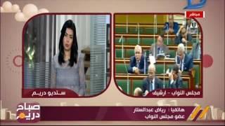 صباح دريم| برلمانى يهاجم وزير التعليم و يتقدم ببيان عاجل لوقف تطبيق نظام