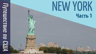 Нью-Йорк #1: Статуя Свободы и Уолл Стрит - Путешествие по США (Ep. 8)(Восьмое видео из серии