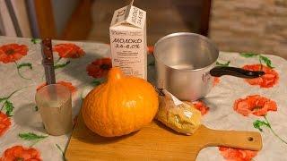 Каша пшенная с тыквой на молоке, как просто приготовить [Домашняя Кухня](Привет всем проголодавшимся! Домашняя кухня приветствует Вас! Сегодня у нас #кашапшеннаястыквой на молоке...., 2016-09-21T13:11:19.000Z)