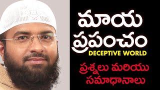 Telugu Islamic bayan |  మాయా ప్రపంచం__Questions and Answers || Br Siraj
