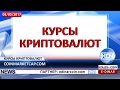 KCN: Курсы криптовалют