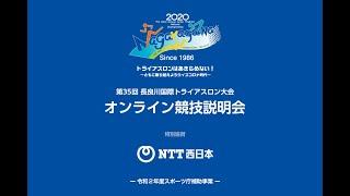 第35回長良川国際トライアスロン大会 オンライン競技説明会