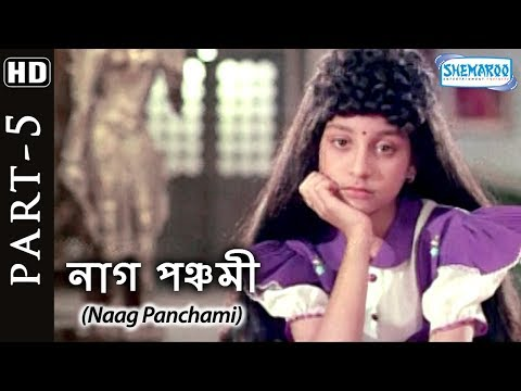 Naag Panchami Movie In Part 5 (HD) - Superhit Bengali Movie - Rituparna Sengupta - Soundarya