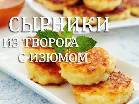 Сырники из творога с манкой и яблоком рецепты пошагово