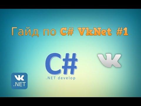 Гайд по C# VkNet #1