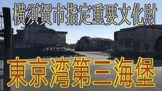 ふらふら放浪記プチ(東京湾第三海堡)