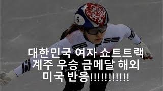 (미국 해외 반응) 쇼트트랙 3000m 여자 계주 금메달 우승!!!
