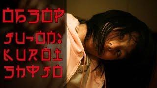 Проклятие: Девочка в чёрном (Ju-on: Kuroi shôjo, 2009) - обзор фильма ужасов