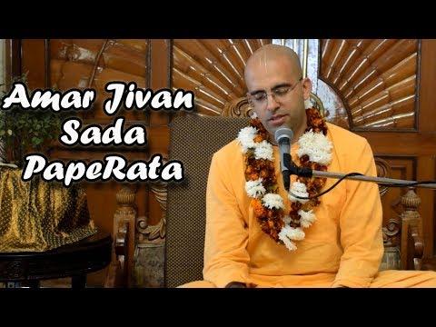 Amar Jivan Sada PapeRata -- H.G. Amogh Lila Prabhu
