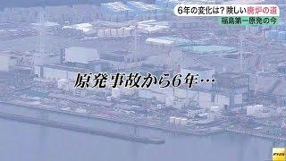 巨大津波によって引き起こされた福島第1原発の事故。 この6年で作業内容...