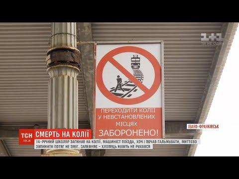 Смерть на колії: за загадкових обставин в Івано-Франківську загинув 14-річний школяр