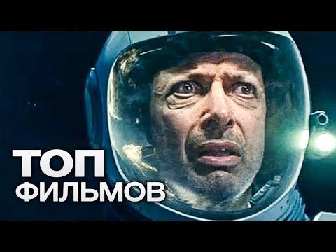 ТОП-10 ЛУЧШИХ ФИЛЬМОВ