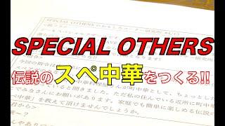 ニューアルバム『WAVE』発売記念!SPECIAL OTHERSのおもしろコーナー研究所(OCK) 第1回 後編