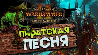 Песня из трейлера к Total War Warhammer 2 Curse of the Vampire Coast - Tattered Sails Shanty