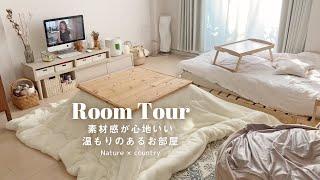 【ルームツアー】正方形の間取りを活かしたナチュラルなお部屋 | プロジェクター・DIY・アンティーク | 1K10畳 | Room tour