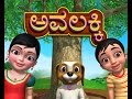 Avalakki Kannada Rhymes For Children video