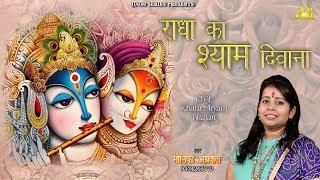 Radha Kishan Bhajan 2018 | सुपरहिट खाटू श्याम भजन | Nandu Ji Hit Bhajan | Monika Agarwal