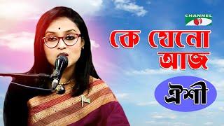 Ke Jeno Aj Amar Chokhe | Oyshi | Movie Song | Channel i | IAV