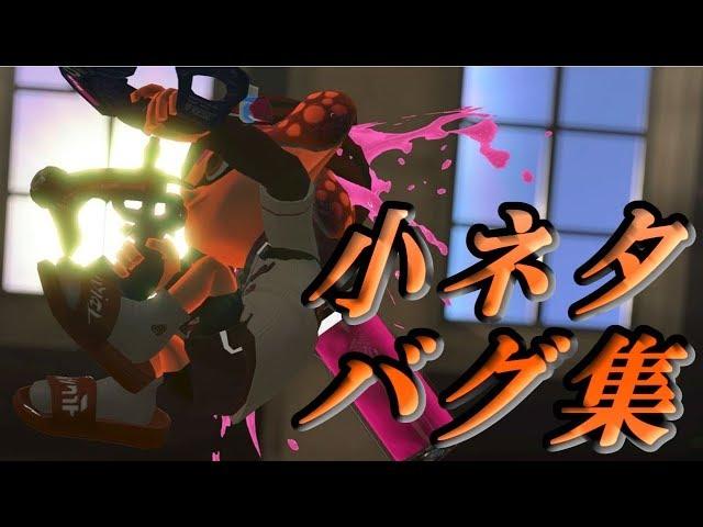 スプラトゥーン2【小ネタ・バグ集】意外と役に立つ小ネタ・バグ集