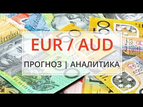 Аналитика по валютной паре Евро и Австралийский доллар EURAUD на форексе