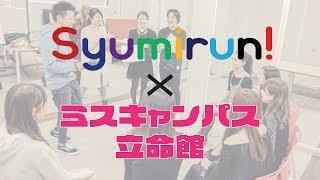Syumirun!がミスキャンパス立命館さんにインタビュー! ミスキャンパス...