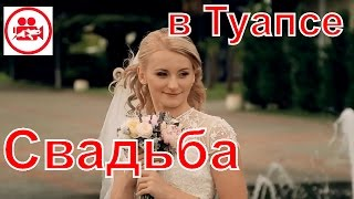 📷📹💍свадьба в Туапсе фото и видео съемка свадеб в Краснодарском крае