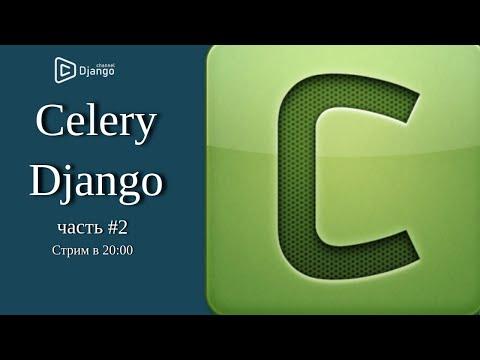 Celery + Django - практика #2