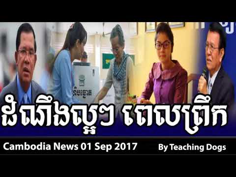 Cambodia News Today RFI Radio France International Khmer Morning Friday 09/01/2017