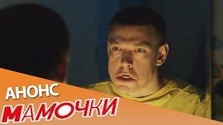 МАМОЧКИ  3 сезон на СТС  6 февраля 20 00