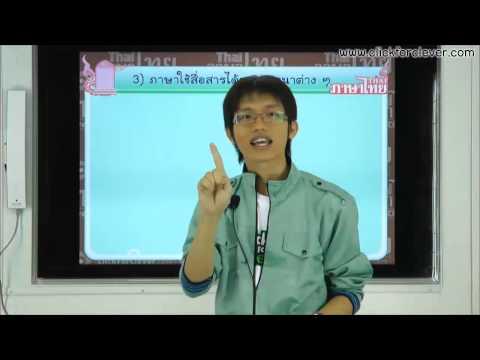 ภาษาไทย : หลักการใช้ภาษา (PART 1)︱Click for Clever