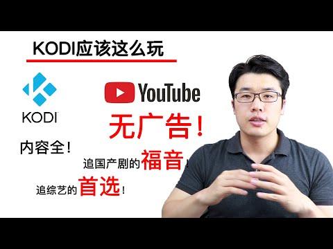 【KODI应该这么玩】之视频插件YouTube——内容很全又没广告,追国产剧和综艺的福音!