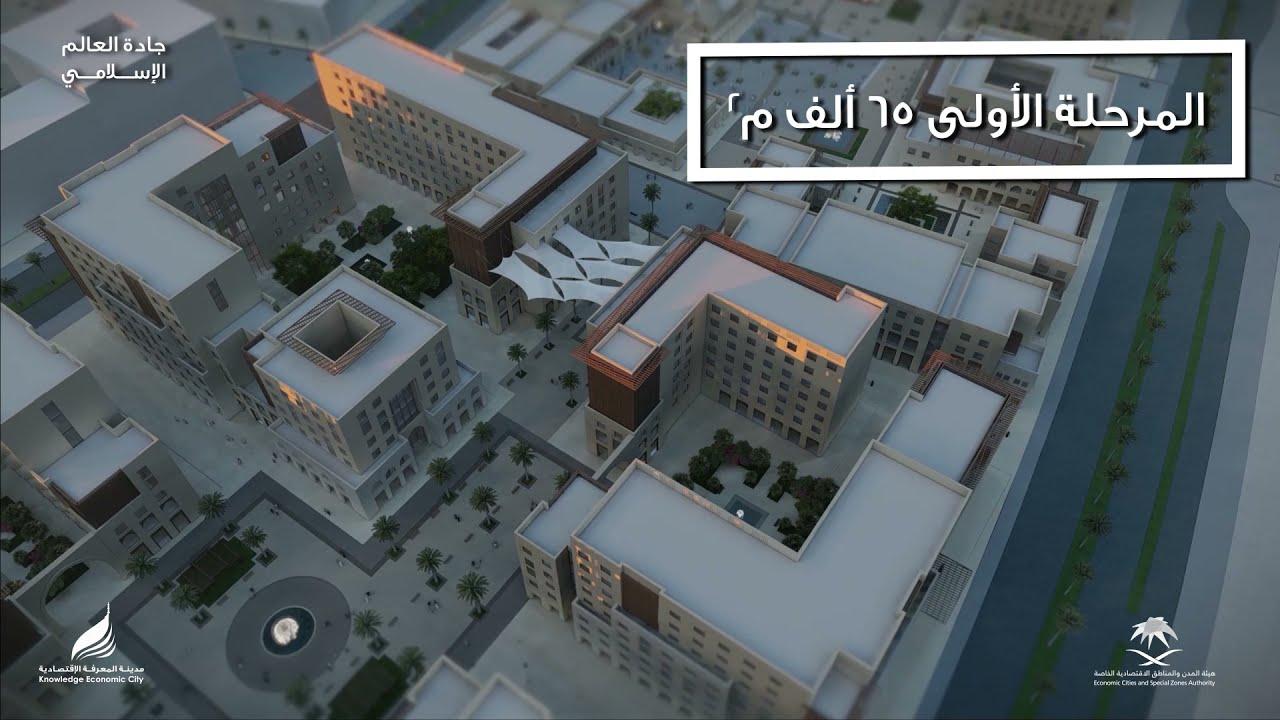 Islamic World Deistric Project | مشروع جادة العالم الاسلامي