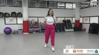 דאנס פקטורי | מדריכה: אורטל לוי | פרויקט ראשון מתחזקת | Dance Factory