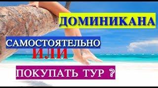 видео Туры в Доминикану из Москвы 2018