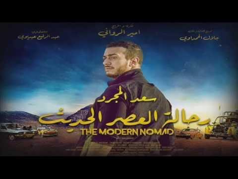 فيلم سعد المجرد- رحالة العصر الحديث