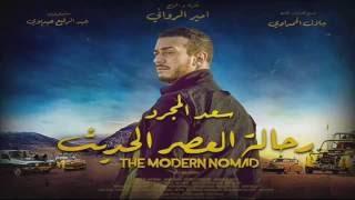 فيلم سعد المجرد  - رحالة العصر الحديث