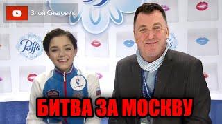 Александра Трусова ПРОТИВ Евгении Медведевой Женщины Rostelecom Cup 2019