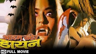 Aadamkhor Dayan (आदमखोर डायन) - Hindi Horror Movie - Rana Jung Bahadur - Anil Nagrath -Mohan Joshi