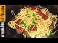 ผัดถั่วงอก Fried  bean sprouts สอนทำอาหาร สูตรอาหาร ทำกินเองง่ายๆ